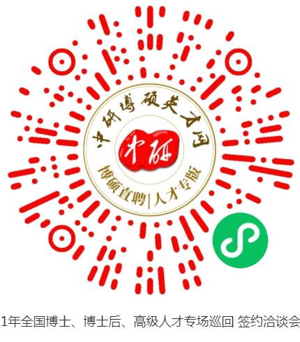 北京站-2021年全国博士、博士后、高级人才专场巡回 签约洽谈会.png